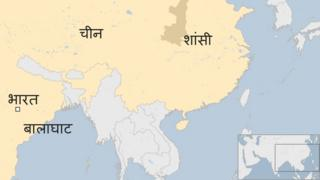 चीन के शांसी प्रांत से भारत के बालाघाट की दूरी लगभग तीन हज़ार किलोमीटर है