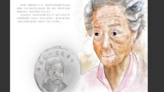 莊朱玉女的事蹟被吉貝國小的師生製作成繪本。