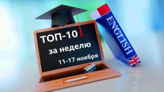 """English: топ-10 за неделю 11-17 ноября (проект """"Уроки английского языка и тесты Би-би-си"""")"""