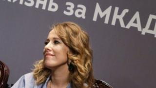 Россиялык белгилүү теле алып баруучу Ксения Собчак