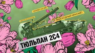 A Russian TV animation showing a Tulip self-propelled gun
