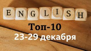 """English: топ-10 за неделю 23-29 декабря (Уроки английского языка, видео, аудио, мультфильмы и тесты Би-би-си"""")"""
