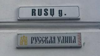 """Указатель """"Русская улица"""""""