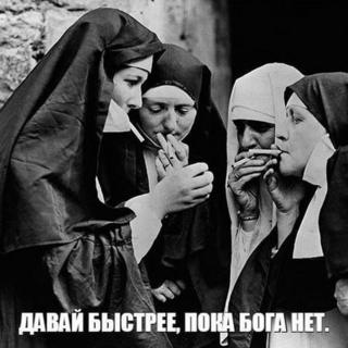 "Meme of nuns smoking with Russian caption that says: ""Quick, while God isn't looking!"""