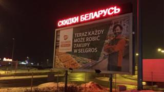 Рекламный щит с проедложением скидок для белорусских клиентов