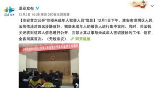 淮安市淮陰區人民法院依法對四名涉嫌強姦、猥褻未成年人的被告人進行集中宣判。司法機關還將對這四人信息進行公開。