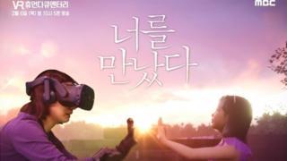 Mãe 'encontra' filha morta com ajuda de realidade virtual em programa de TV