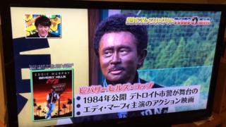 신년 TV쇼에 얼굴을 까맣게 칠한 후 흑인 캐릭터를 연기한 일본 코미디언 하마다