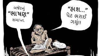 બજેટ ભાષણની ગરીબના જીવન પર વ્યંગ કરતું કાર્ટૂન