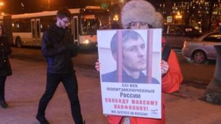 пикет за освобождение Панфилова