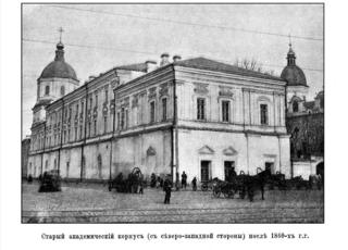 Староакадемічний корпус у другій половині XIX ст.