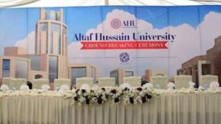 الطاف حسین یونیورسٹی