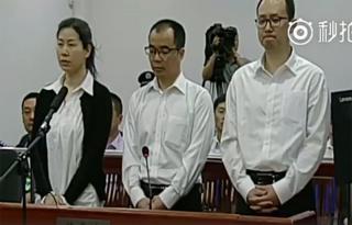 中共當局公開審理揭秘富豪郭文貴在北京公司的高級職員。