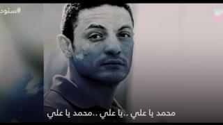 أغنية محمد علي
