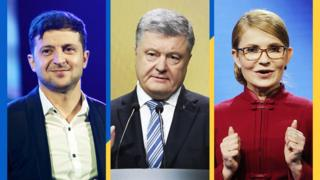 Зеленський, Порошенко, Тимошенко