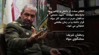 گزارش تلویزیون المیادین در مورد عملیات سپاه پاسداران ایران در سوریه