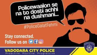 વડોદરા સિટી પોલીસનું ટ્વીટ