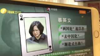 《今日海峡》节目中公布的台独扑克牌中的蔡英文。