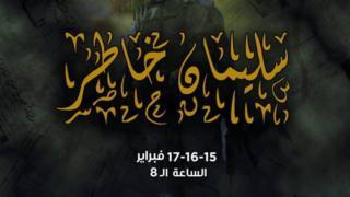 """مصر: حبس مخرج ومؤلف عرض مسرحي احتياطيا بتهمة """"الإساءة للجيش"""""""