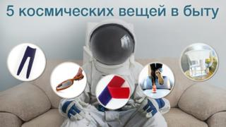 Технологические новинки, которые инженеры создавали для космонавтов, перекочевали в быт землян.