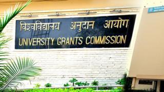 भारत में उच्च शिक्षा, यूजीसी