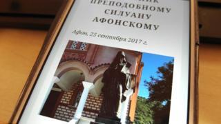 Новость об освящении памятника Силуану Афонскому на сайте Православие.Ru