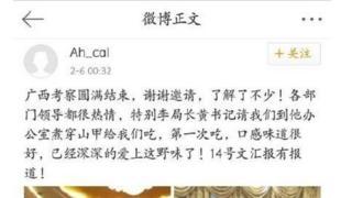 2015年7月,这则微博称自己受到了广西领导款待,在办公室里吃穿山甲。