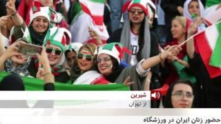 حضور زنان ایران در ورزشگاه؛ شیرین که بازی را از نزدیک دیده روی خط تلفن باماست