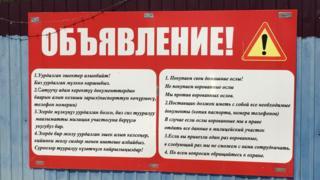 Объявление на заборе ослиной фермы