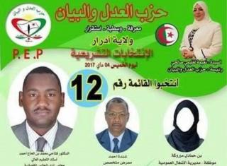 """""""الأحزاب الجزائرية مطالبة بكشف وجوه المرشحات"""" على اللافتات الانتخابية"""