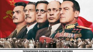 موت ستالين