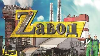 The logo for the Russian reality TV show Zavod