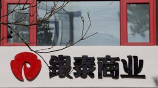 中國銀泰百貨公司