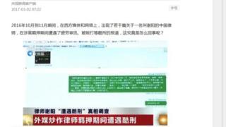 中国媒体批评外媒炒作