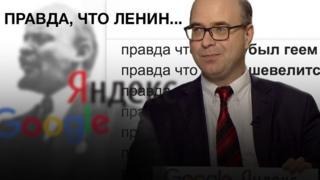 Историк Алексей Гусев отвечает на интрнет-запросы о Владимире Ленине