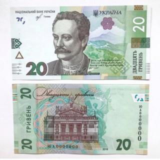 20 гривень нові