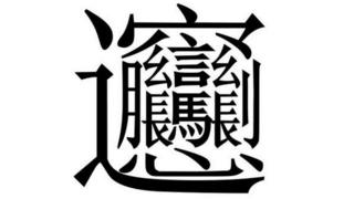 The character 'Biang'