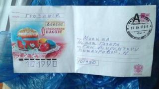 """Конверт, присланный в """"Новую газету"""""""