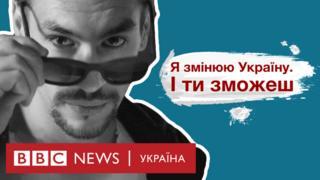 Я змінюю Україну: як зробити окуляри з кави