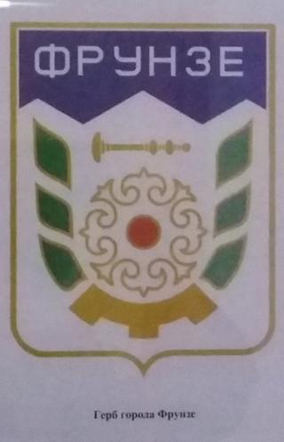 Фрунзе шаарынын герби.