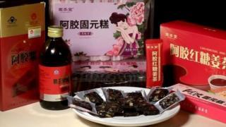 당나귀 가죽 속에 있는 젤라틴을 농축해 만든 아교. 즙이나 장 등 다양한 제품으로 팔린다