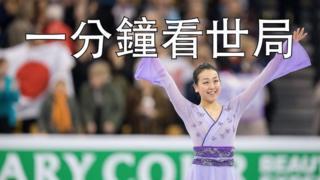 日本花样滑冰运动员浅田真央