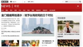 BBC, Trung Quốc