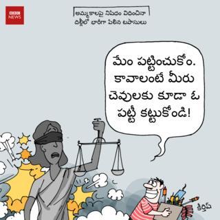 బీబీసీ తెలుగు కార్టూన్