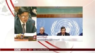 ကုလ ထုတ်ပြန်ချက် မြန်မာအစိုးရ ပယ်ချ