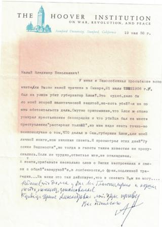 Письмо Керенского