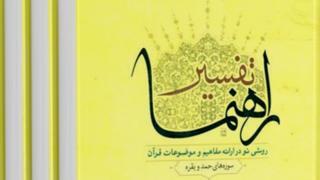 هاشمی کتابگزار؛نگاهی به کارنامه نوشتاری هاشمی رفسنجانی