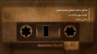 محمد جعفری صحرارودی- سرپرست تیم مذاکره کننده ایران