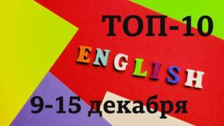 """English: топ-10 за неделю 9-15 декабря (Уроки английского языка, видео, аудио, мультфильмы и тесты Би-би-си"""")"""