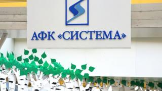 "АФК ""Система"""